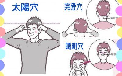 消除眼睛疲勞、肩頸痠痛
