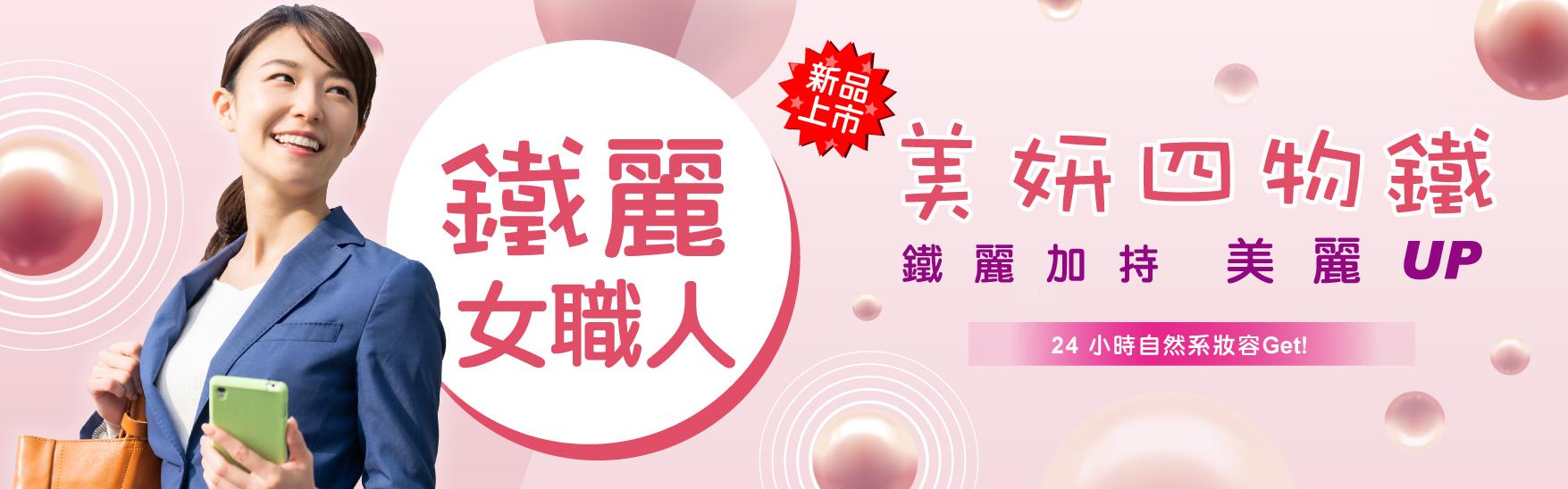 #鐵麗女職人・美妍四物鐵精華飲|2月27號開搶,屈臣氏超殺特價買一送一!